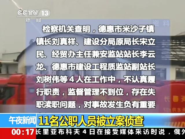吉林德惠大火 11名公职人员被立案侦查截图