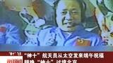神十航天员从太空发来端午祝福 明晚神十过境北京