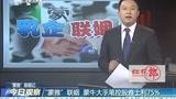 """""""蒙雅""""联姻 蒙牛大手笔控股雅士利75%"""