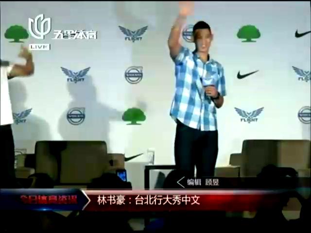 林书豪台北行大秀中文 称赞霍华德期待总冠军截图