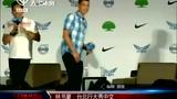 林书豪台北行大秀中文 称赞霍华德期待总冠军