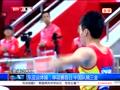 东亚运体操:单项赛首日  中国队摘三金