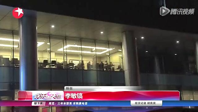 《继承者们》男主角李敏镐现身北京截图