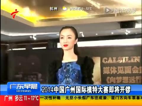 2014中国广州国际模特大赛落幕