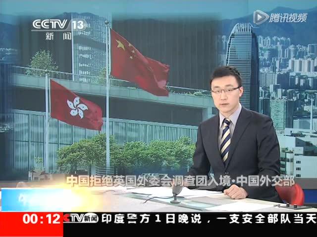 香港事务属内政 外国无权干涉截图