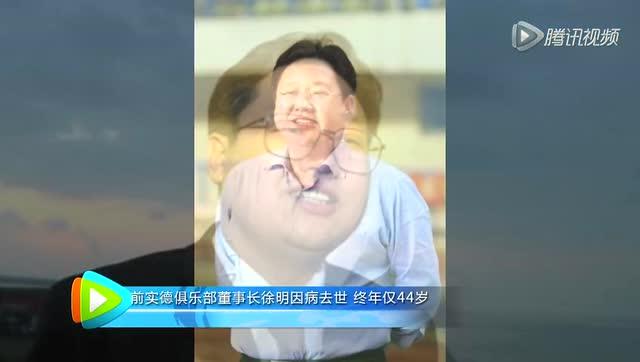 【新闻】前实德俱乐部董事长徐明因病去世 终年仅44岁截图