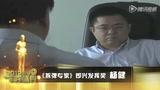 2012财经奥斯卡:杨健获《拆弹专家》即兴发挥奖