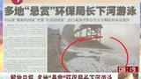 解放日报:多地悬赏环保局长下河游泳