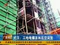 武汉:工地电梯百米高空突坠