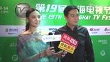第十九届上海电视节新剧剧组专访-四十九日祭主演