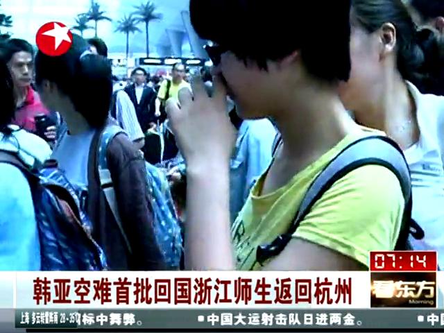 浙江空难游学团调查 收费29300元 带队老师免费图片