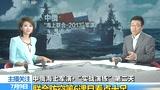 中俄海上军演:联合防空等6课目看点十足