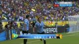 进球视频:乌拉圭抢断快速反击 卡瓦尼推射扳平