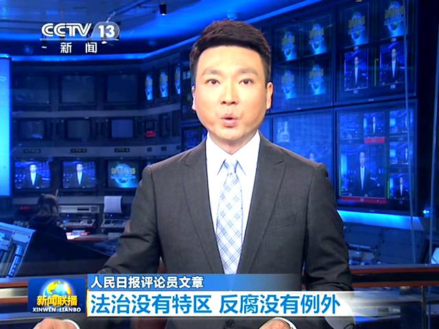 人民日报评论员文章:法治没有特区 反腐没有例外截图