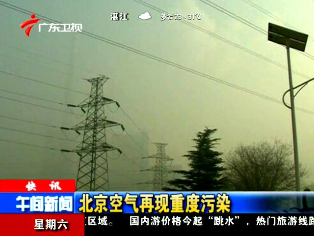 北京空气再次重度污染 或持续到长假结束截图