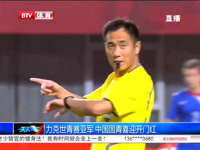 四国赛:高仲勋之子破门 中国国青3-1克罗地亚截图