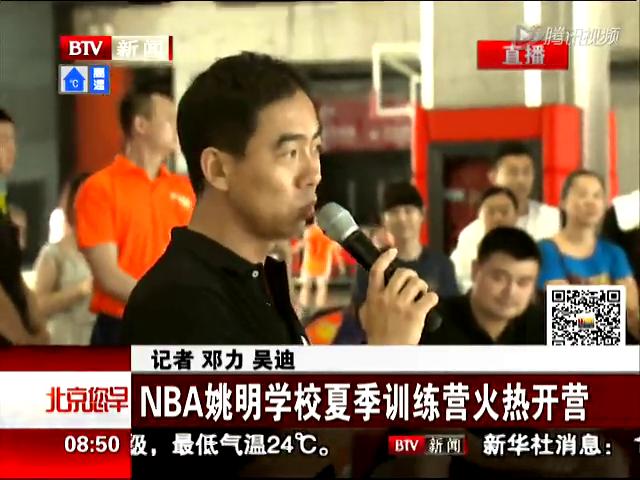 NBA姚明学校夏季训练营火热开营截图