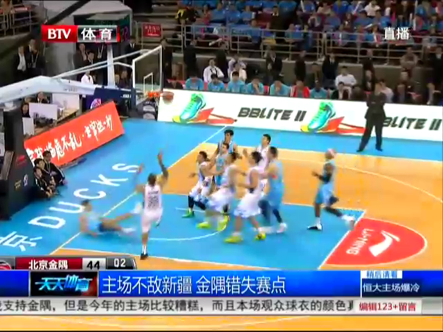 【全场集锦】北京主场不敌新疆 仍总分2-1领先截图