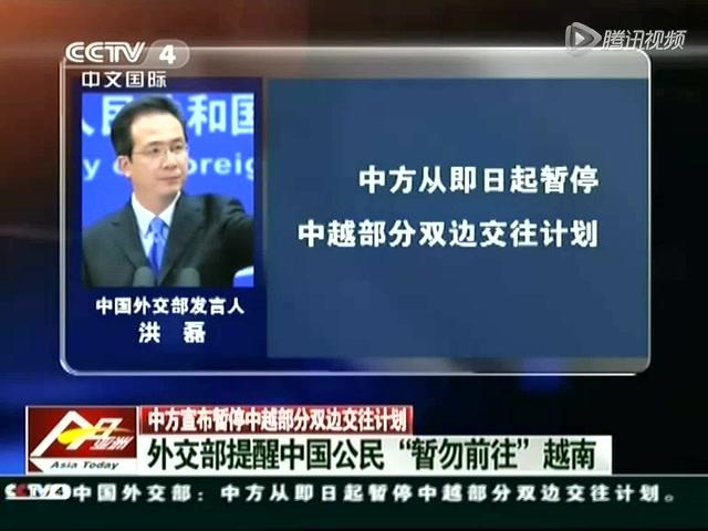 """外交部提醒中国公民""""暂勿前往""""越南截图"""