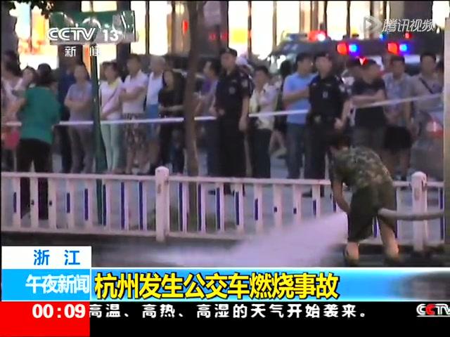 杭州发生公交车燃烧事故截图