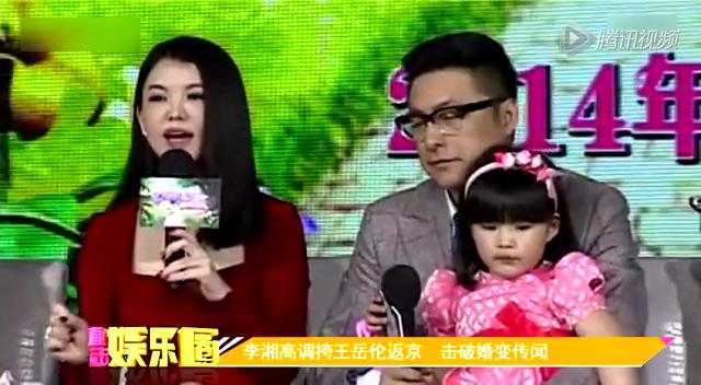 独家:李湘王岳伦回京 名媛土豪范十足截图