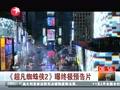 《超凡蜘蛛侠2》曝终极预告片
