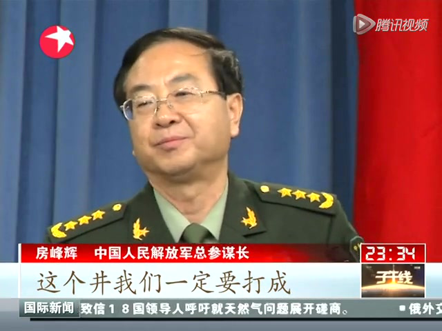 房峰辉:中国在西沙钻井勘探一定要打成截图