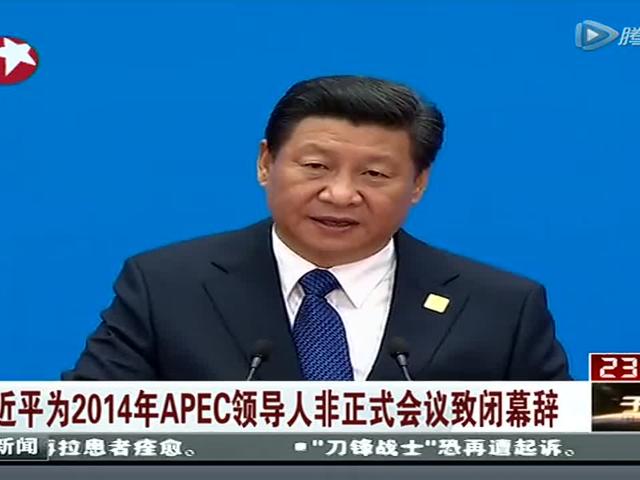 习近平为2014年APEC会议致闭幕辞截图