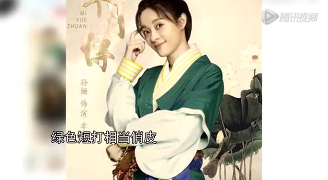 《芈月传》造型曝光 孙俪俏皮刘涛大气截图