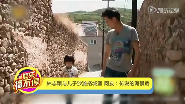 林志颖与儿子沙滩搭城堡   网友:传说的海景房截图