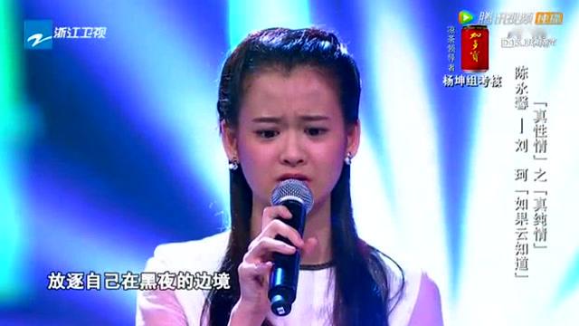 独播:刘珂陈永馨相爱相杀 金童玉女深情对望表白杨坤泪奔难抉择截图