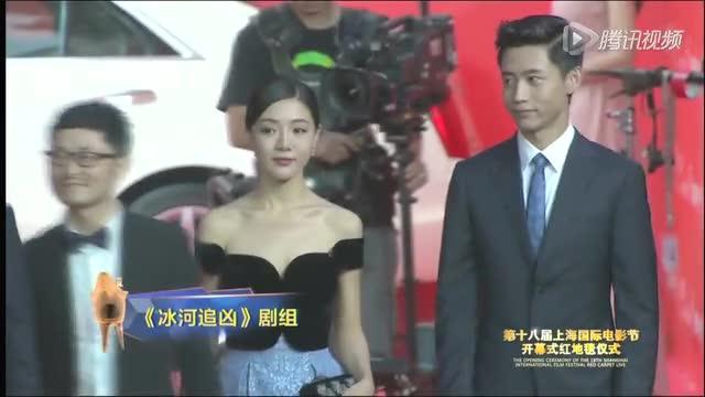 第18届上海电影节红毯 《冰河追凶》佟大为、周冬雨、魏晨亮相截图