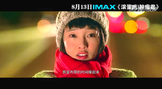 """《滚蛋吧!肿瘤君》IMAX版预告 白百何脱离不了""""低级趣味""""截图"""