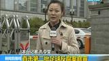"""视频:申思等""""四大国脚""""涉嫌受贿800万元"""