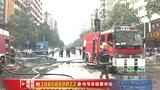 广州站一工地起火 八名工人死里逃生