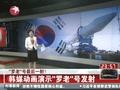 韩国媒体播放动画演示罗老号发射过程