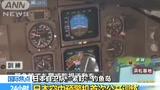 日本空中预警机首次公开训练