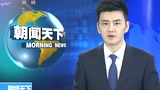 新疆恐怖袭击致24人遇害 警方击毙11名暴徒