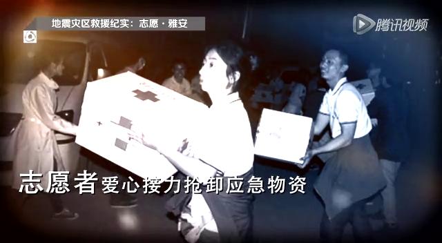 地震灾区救援纪实:志愿·雅安截图