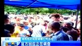 网曝湖南城管打死瓜农 官方回应争执后猝死