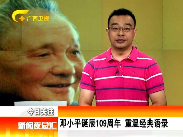 资料视频:重温邓小平经典语录截图
