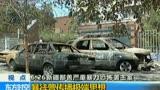 新疆鄯善暴徒头目召集成员观看境外恐怖视频