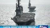日本欲实施离岛夺还作战 自卫