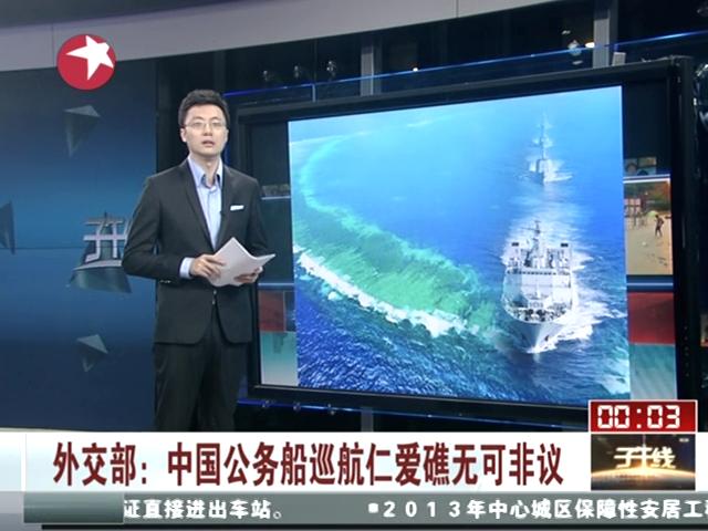 外交部:中国公务船巡航仁爱礁无可非议截图