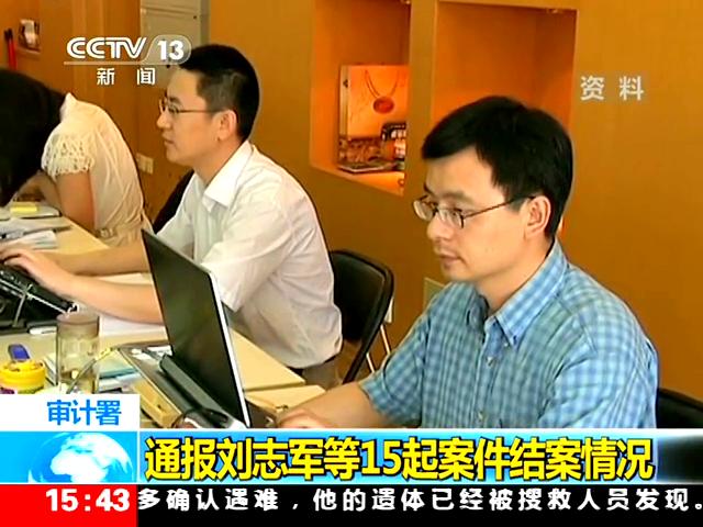 审计署通报刘志军等15起案件结案情况截图