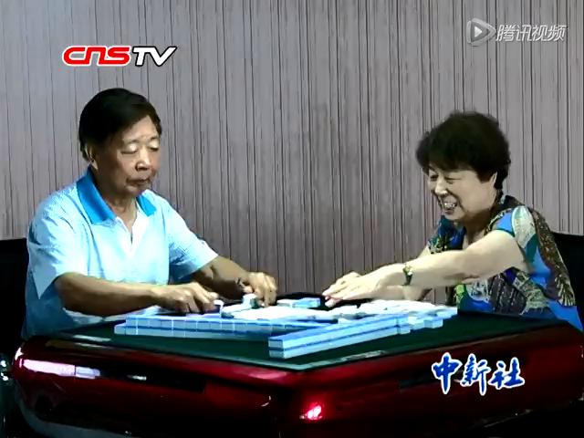 视频:欧洲麻将赛中国选手:竞技与休闲不同截图
