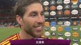 视频:拉莫斯称罚点球很兴奋 期待伟大的决赛