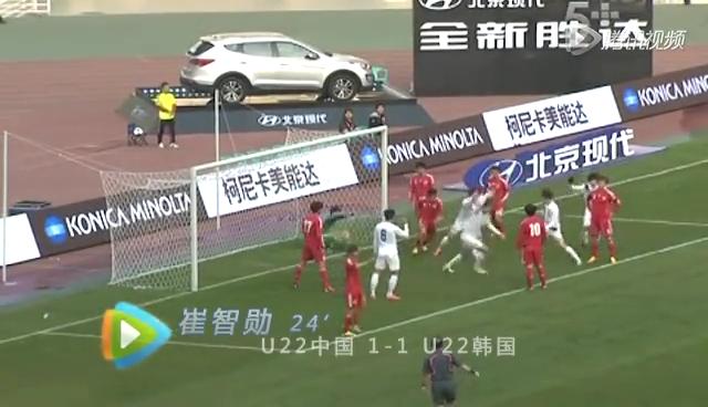 全场集锦:张稀哲补时点球绝杀 U22国足2-1韩国截图