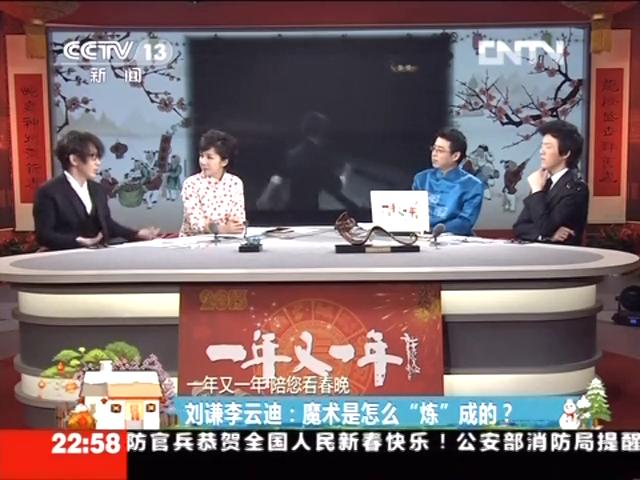 《一年又一年》:刘谦李云迪春晚后受访截图