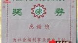 彩票收藏12月31日:社会福利有奖募捐券